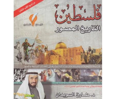 Palestine - Hier, Aujourd'hui et Demain (Version Arabe)