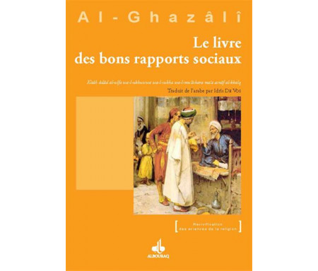 Le livre des bons rapports sociaux extrait de l'Ihyâ' 'Ulûm Ad-dîn (Revivification des Sciences de la religion )