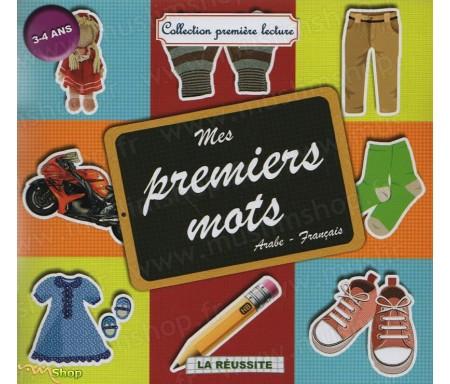 Mes Premiers Mots (Arabe/Français)