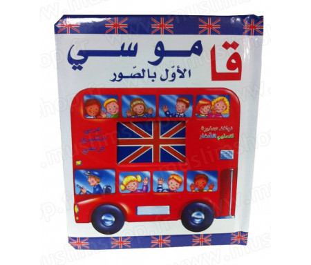Livre cartonné pour apprendre l'Arabe et l'Anglais