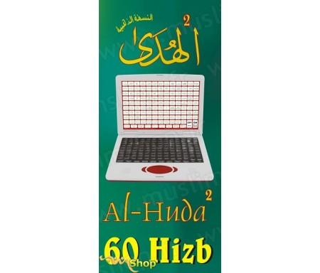 Al-Huda 2 (60 Hizb) - Cheikh Maher Al-Mueaqly - (Al-Houda : Ordinateur avec Le Saint Coran complet) - الش¡