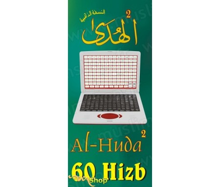 Al-Huda 2 (60 Hizb) - Cheikh Maher Al-Mueaqly - (Al-Houda : Ordinateur avec Le Saint Coran complet) - الش&#161
