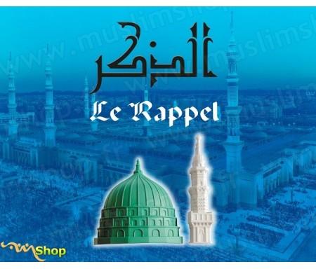Le Rappel : Appareil électronique pour écouter des invocations à l'ouverture/fermeture de la porte - الذ&#1603