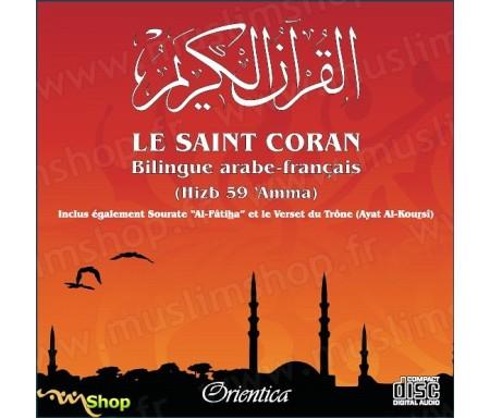 Le Saint Coran - Bilingue arabe-français (Hizb 59 'Amma)