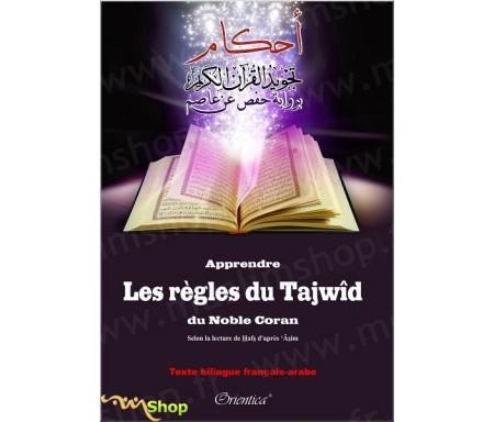 Apprendre les règles du Tajwîd du Noble Coran - Selon la lecture de Hafs d'après 'Assim - bilingue arabe-français