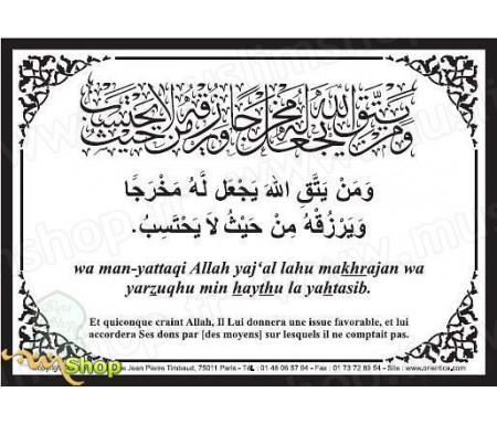 """Autocollant : """"La Crainte d'Allah"""""""