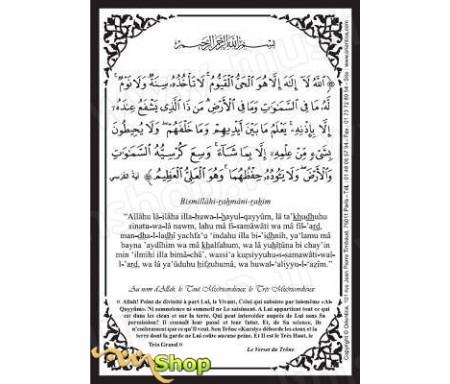 Autocollant : Ayat Al-kursî - Le Verset du Trône - S2-V255 (arabe + français + phonétique)