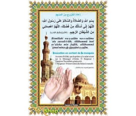 Autocollant : Invocation en sortant de la mosquée