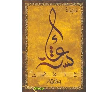 "Carte postale prénom arabe féminin ""Aïcha"" - عائشة"