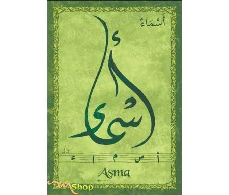 "Carte postale prénom arabe féminin ""Asma"" - أسماء"
