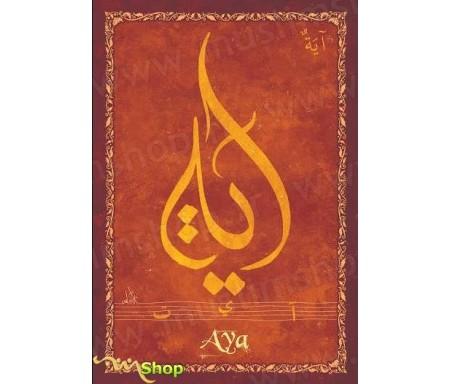 "Carte postale prénom arabe féminin ""Aya"" - آية"
