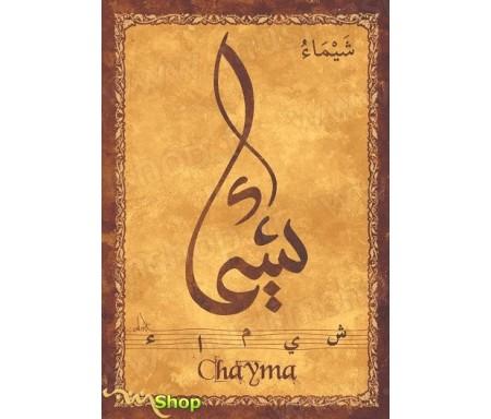 "Carte postale prénom arabe féminin ""Chayma"" - شيماء"