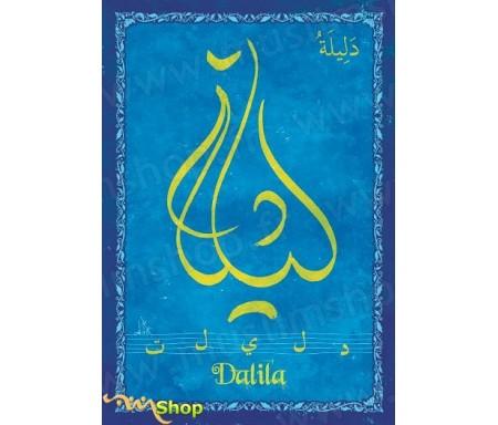 "Carte postale prénom arabe féminin ""Dalila"" - دليلة"