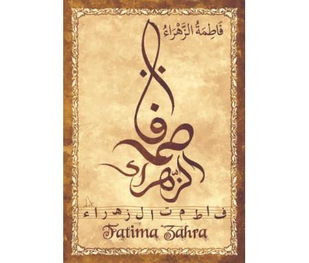 "Carte postale prénom arabe féminin ""Fatima Zahra"" - فاطمة الزهر"