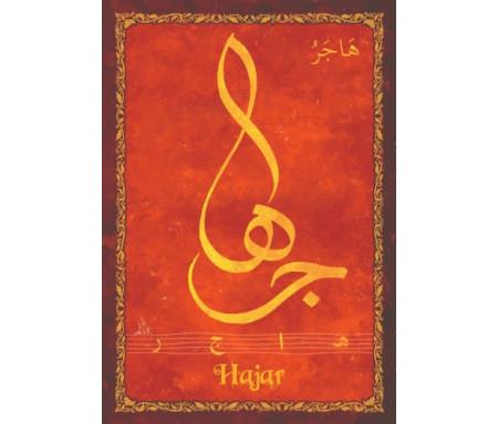 "Carte postale prénom arabe féminin ""Hajar"" - هاجر"