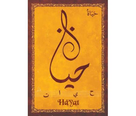 """Carte postale prénom arabe féminin """"Hayat"""" - حياة"""