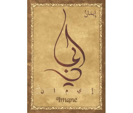 "Carte postale prénom arabe féminin ""Imane"" - إيمان"