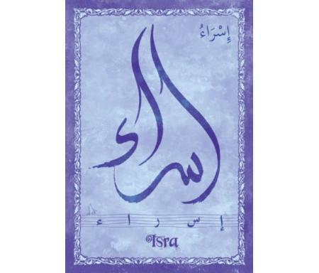 "Carte postale prénom arabe féminin ""Isra"" - إسراء"