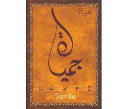 """Carte postale prénom arabe féminin """"Jamila"""" - جميلة"""