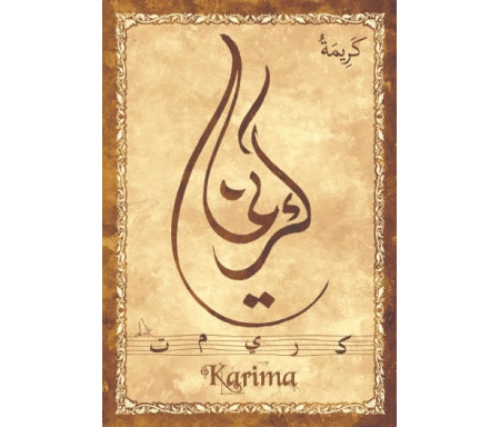 "Carte postale prénom arabe féminin ""Karima"" - كريمة"