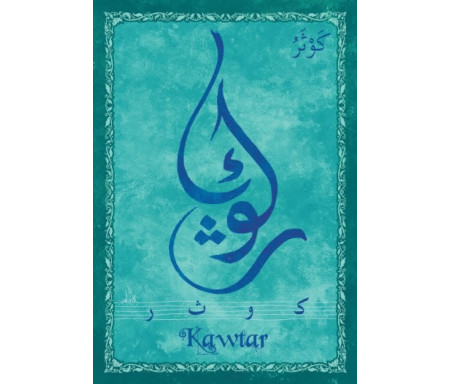 "Carte postale prénom arabe féminin ""Kawtar"" - كوثر"