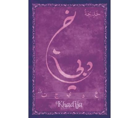 "Carte postale prénom arabe féminin ""Khadija"" - خديجة"