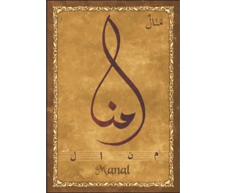 """Carte postale prénom arabe féminin """"Manal"""" - منال"""