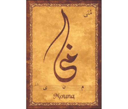 "Carte postale prénom arabe féminin ""Mouna"" - منى"