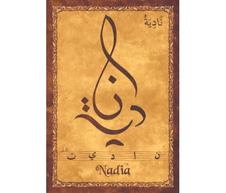 """Carte postale prénom arabe féminin """"Nadia"""" - نادية"""
