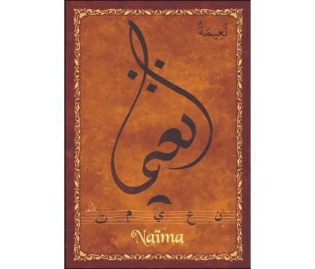 """Carte postale prénom arabe féminin """"Naima"""" - نعيمة"""