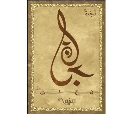 """Carte postale prénom arabe féminin """"Najat"""" - نجاة"""