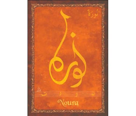 """Carte postale prénom arabe féminin """"Noura"""" - نورة"""