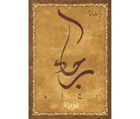 "Carte postale prénom arabe féminin ""Raja"" - رجاء"