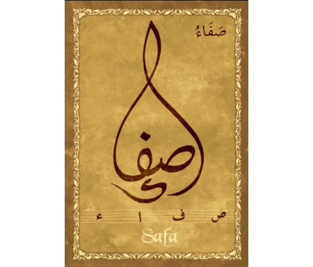 "Carte postale prénom arabe féminin ""Safa"" - صفاء"