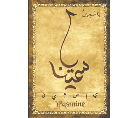 "Carte postale prénom arabe féminin ""Yasmine"" - ياسمين"