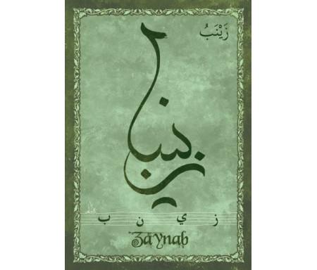 """Carte postale prénom arabe féminin """"Zaynab"""" - زينب"""