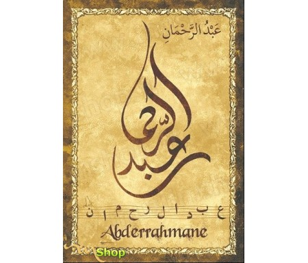 "Carte postale prénom arabe masculin ""Abderrahmane"" - عبد الرحمن"