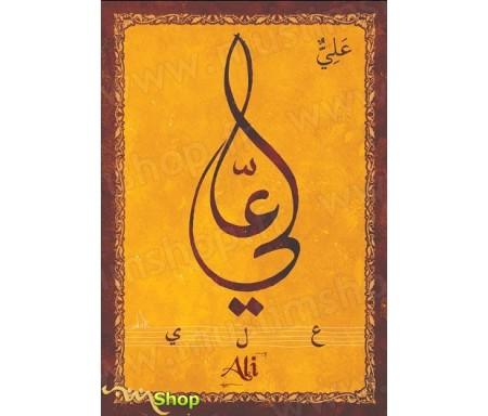 "Carte postale prénom arabe masculin ""Ali"" - علي"
