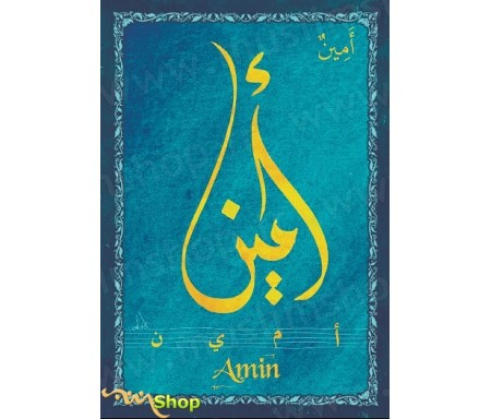 "Carte postale prénom arabe masculin ""Amin"" - أمين"