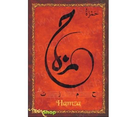 "Carte postale prénom arabe masculin ""Hamza"" - حمزة"