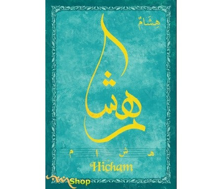 "Carte postale prénom arabe masculin ""Hicham"" - هشام"