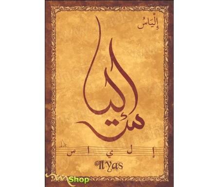 "Carte postale prénom arabe masculin ""Ilyas"" - الياس"