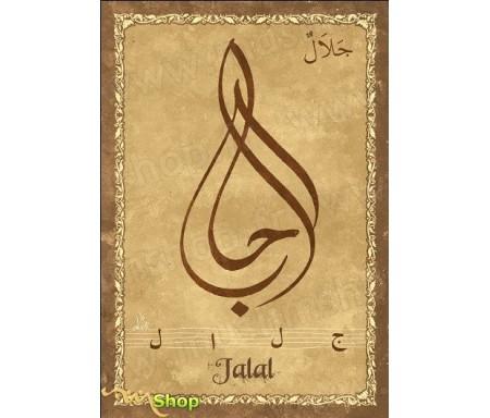 """Carte postale prénom arabe masculin """"Jalal"""" - جلال"""
