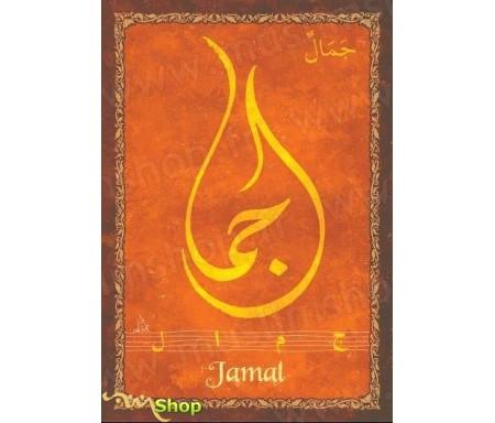 "Carte postale prénom arabe masculin ""Jamal"" - جمال"