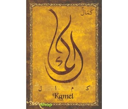 "Carte postale prénom arabe masculin ""Kamel"" - كمال"