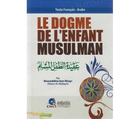 Le dogme de l'enfant musulman - عقيدة الطفل الم&#1