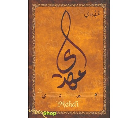 "Carte postale prénom arabe masculin ""Mehdi"" - مهدي"
