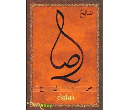 "Carte postale prénom arabe masculin ""Salah"" - صالح"