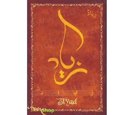 "Carte postale prénom arabe masculin ""Ziyad"" - زياد"
