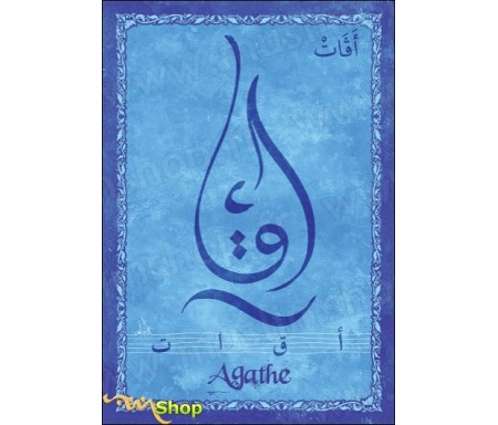 "Carte postale prénom français féminin ""Agathe"" - أقات"